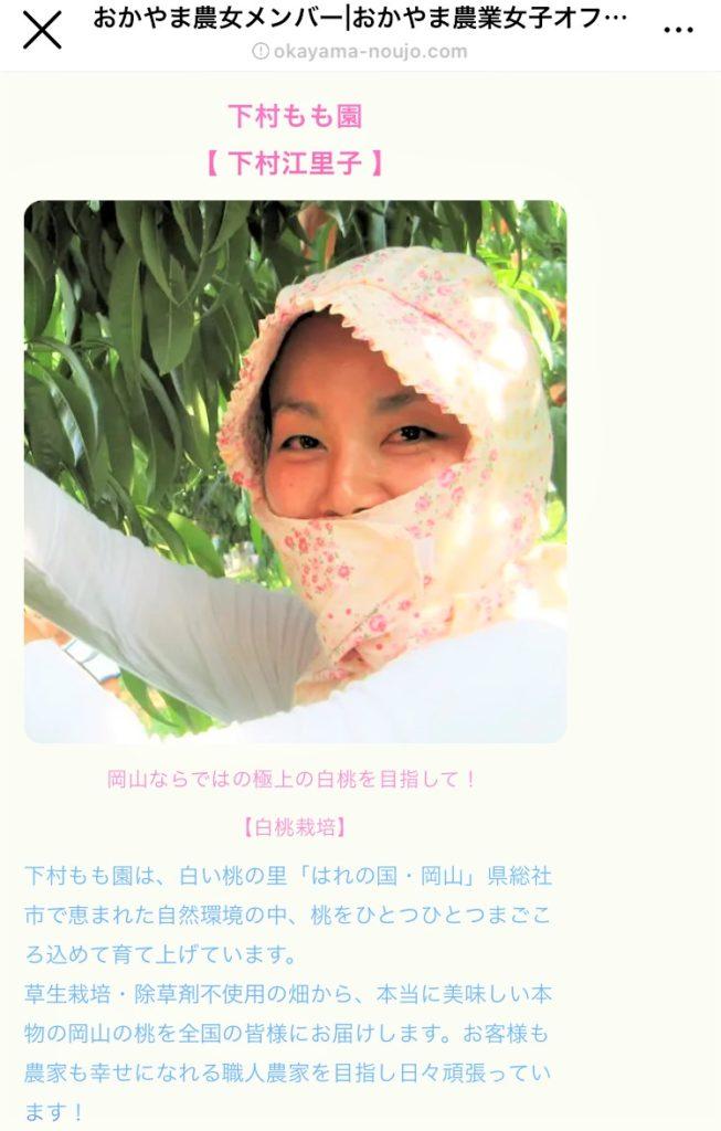 おかやま農業女子Hp掲載ページ