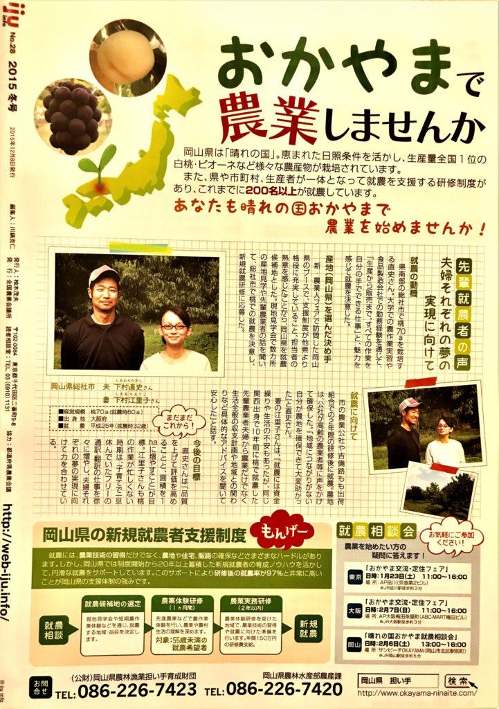雑誌iju掲載ページ